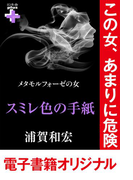 【全1-2セット】メタモルフォーゼの女(幻冬舎plus+)
