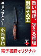 【全1-2セット】刑事その五(幻冬舎plus+)