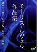【全1-4セット】モーリス・ルヴェル作品集