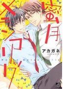 【6-10セット】蜜月メランコリック(drapコミックス)