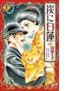 【全1-3セット】炭に白蓮(プリンセス・コミックス)