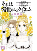 【全1-2セット】夢みるゴシック(プリンセス・コミックス)