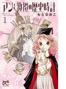 【全1-2セット】アンと教授の歴史時計(プリンセス・コミックス)