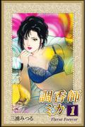 【全1-4セット】調香師ミカ