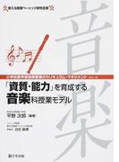 「資質・能力」を育成する音楽科授業モデル 使える授業ベーシック研究会発 (小学校新学習指導要領のカリキュラム・マネジメント)