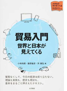 貿易入門 世界と日本が見えてくる (大学生の学びをつくる)