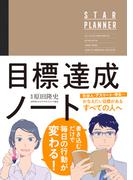 目標達成ノート STAR PLANNER