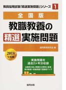 教職教養の精選実施問題 全国版 2018年度版