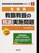 教職教養の精選実施問題 全国版 2018年度版 (教員採用試験・精選実施問題シリーズ)