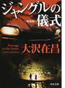 ジャングルの儀式 新装版 (角川文庫)(角川文庫)