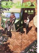 東京バルがゆく 2 不思議な相棒と美味しさの秘密