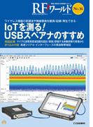 RFワールドNo.36 ワイヤレス機器の変調波や無線環境を観測/記録/再生できる (RFワールド)