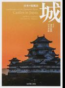 城 日本の原風景
