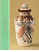 千変万化の出雲焼 茶陶から鑑賞陶器