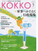 KOKKO 「国」と「公」を現場から問い直す情報誌 第21号(2017−5) 特集軍事へかたむく行政現場
