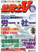 社労士V 2017年 06月号 [雑誌]