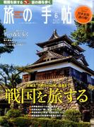 旅の手帖 2017年 06月号 [雑誌]