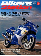 Bikers Station (バイカーズステーション) 2017年 06月号 [雑誌]