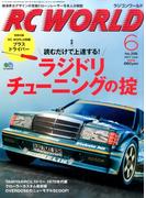 RC WORLD (ラジコン ワールド) 2017年 06月号 [雑誌]