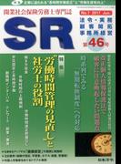 SR(エスアール) 2017年 06月号 [雑誌]