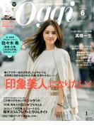 Oggi (オッジ) 2017年 06月号 [雑誌]