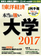 本当に強い大学2017 2017年 5/24号 [雑誌]