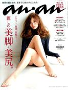 an・an (アン・アン) 2017年 5/10号 [雑誌]