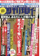 週刊現代 2017年 5/13号 [雑誌]