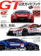 スーパーGT公式ガイドブック 2017年 6/2号 [雑誌]