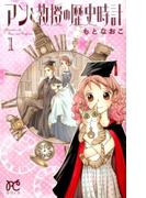 アンと教授の歴史時計(PRINCESS C) 2巻セット(プリンセス・コミックス)