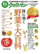 Dr.クロワッサン 体に効く 野菜の大百科(Dr.クロワッサン)