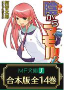 【合本版】陰からマモル! 全14巻(MF文庫J)