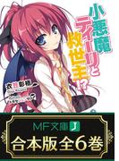 【合本版】小悪魔ティーリと救世主!? 全6巻(MF文庫J)