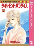 ダイヤモンド・パラダイス 2(マーガレットコミックスDIGITAL)