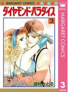 ダイヤモンド・パラダイス 3(マーガレットコミックスDIGITAL)