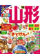 まっぷる 山形 鶴岡・酒田・蔵王・米沢'18