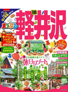 まっぷる 軽井沢'18