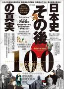 日本史「その後」の真実100(三才ムック)