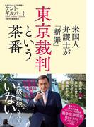 米国人弁護士が「断罪」 東京裁判という茶番(ワニの本)