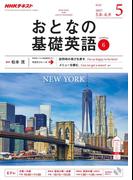 NHKテレビ おとなの基礎英語 2017年5月号(NHKテキスト)