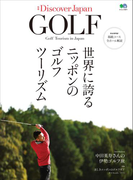 別冊Discover Japan GOLF 世界に誇るニッポンのゴルフツーリズム