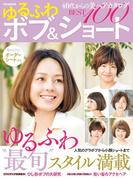 40代からの美ヘアカタログ ゆるふわボブ&ショートBEST100(別冊家庭画報)