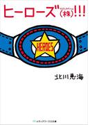 ヒーローズ(株)!!!(メディアワークス文庫)