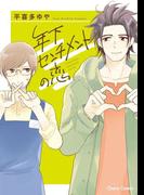 年下センチメントの恋(9)(Chara comics)