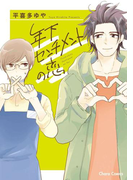 年下センチメントの恋(8)(Chara comics)