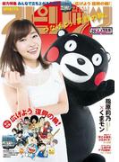 週刊ビッグコミックスピリッツ 2017年20号(2017年4月17日発売)