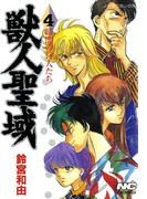 獣人聖域 4 暗闇の狩人たち(ノーラコミックス)