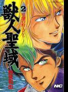 獣人聖域 2 暗闇の狩人たち(ノーラコミックス)