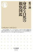 身近な自然の観察図鑑(ちくま新書)