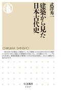 建築から見た日本古代史(ちくま新書)